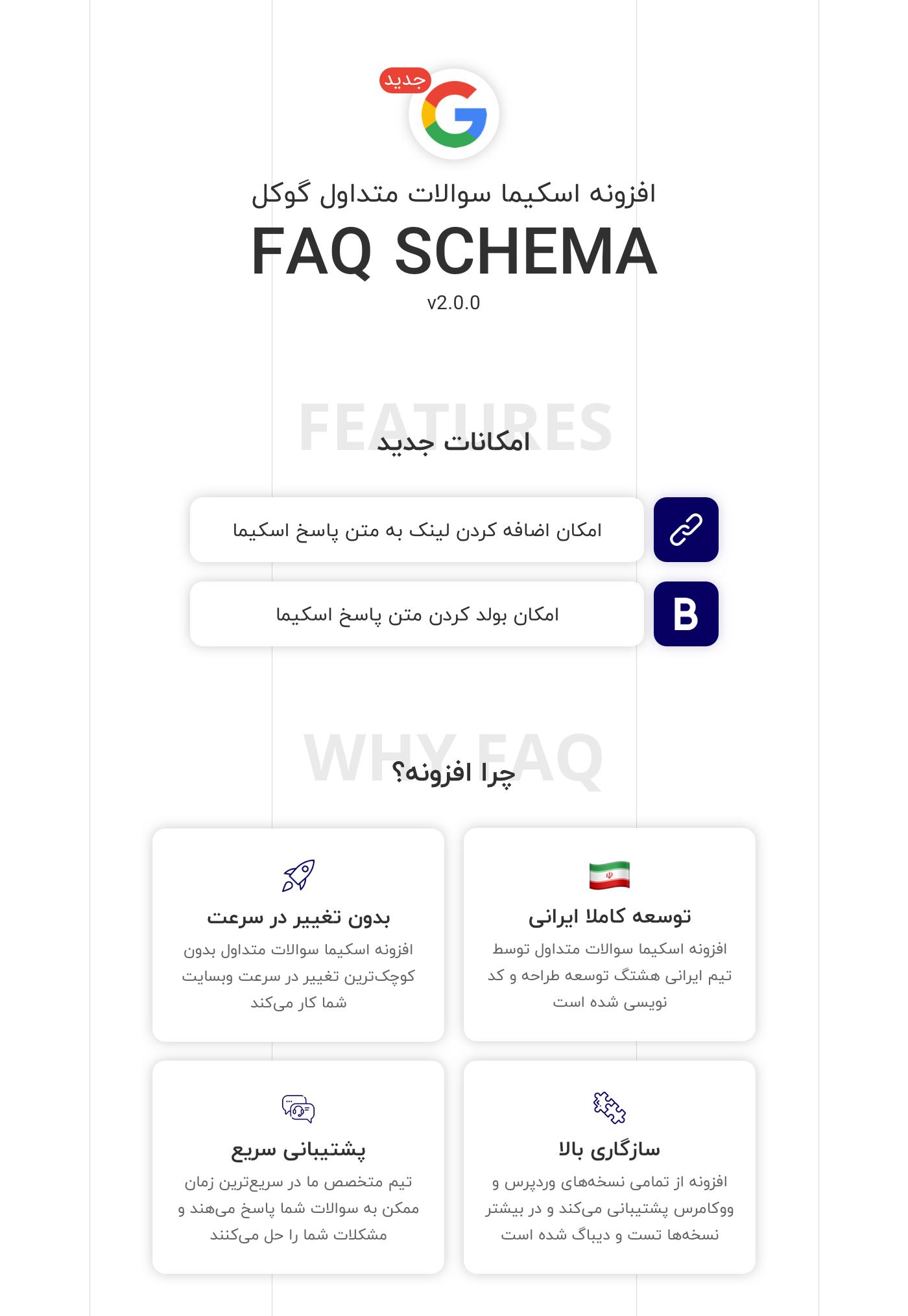 افزونه Faq Schema   افزونه اسکیما سوالات متداول